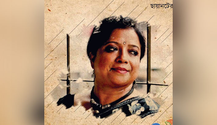 Chhayanaut pays tribute to Mita Haque