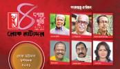 Six get Loko Natyadal Gold Medal 2021