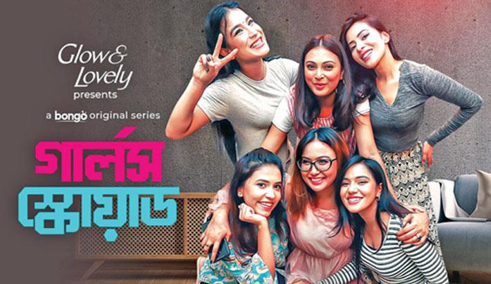 Bongo to premiere 'Girl's Squad'