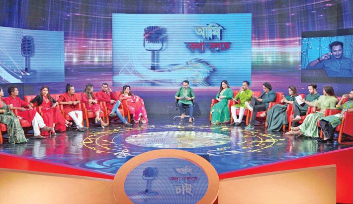 14 singers in 'Ami Kotha Bolte Chai'