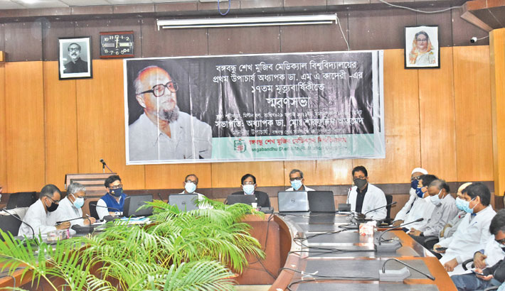 Vice-Chancellor of Bangabandhu Sheikh Mujib Medical University Prof Dr Md Sharfuddin Ahmed along with others attends a commemorative meeting on Prof Dr MA Kaderi, the first VC of the university, on the campus on Thursday, marking the latter's 17th death anniversary. —SUN PHOTO