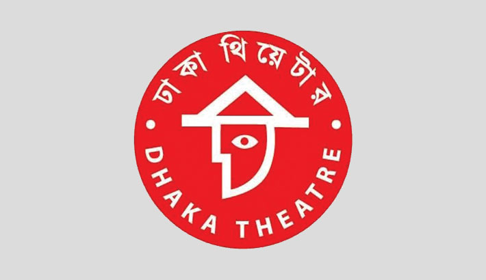 Dhaka Theatre completes 48 years