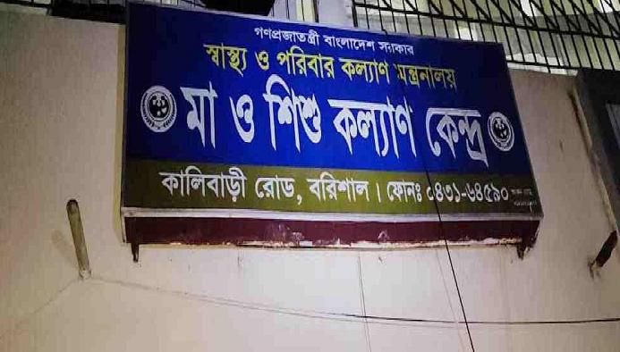 Barishal sanctions separate Covid unit for pregnant women