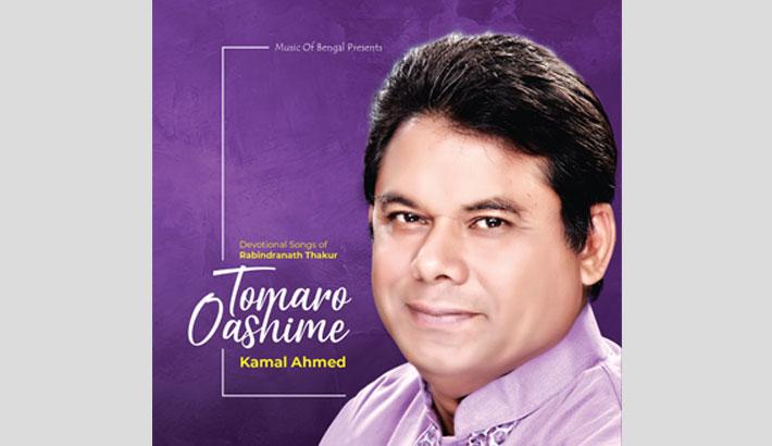 Kamal Ahmed's 'Tomar Oashime' released on Tagore death anniv