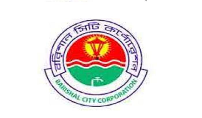 Barishal City Corporation dismisses 12 officials over corruption