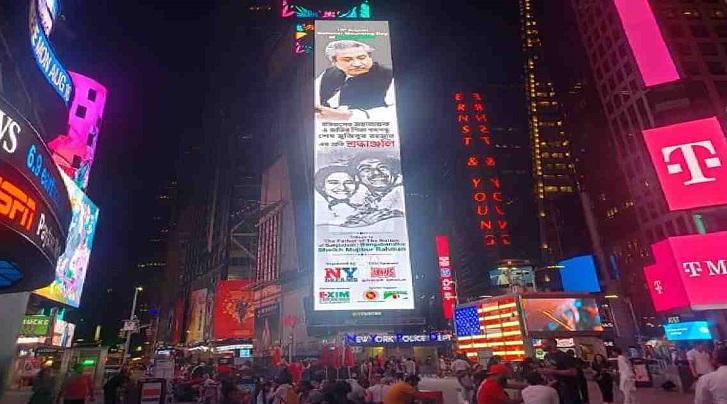 Bangabandhu's life, sacrifice being showcased in NYC's Times Square