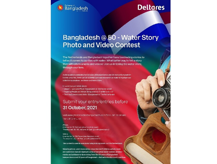 Bangladesh - Netherlands Photo and Video Contest launched