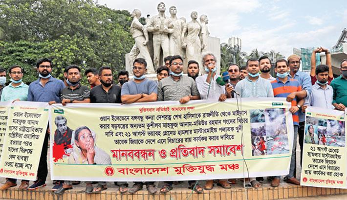 Arrest of Mahfuz Anam, Matiur Rahman demanded
