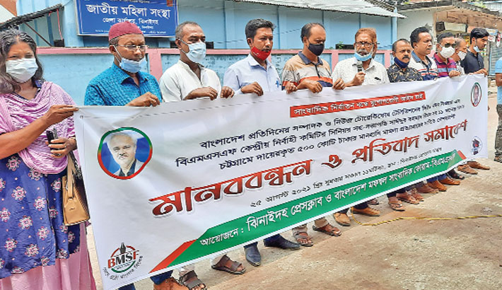 Local journalists under the banner of Jhenaidah Press Club and Bangladesh Mofaswal Journalists Forum form a human chain in front of the district press club on Wednesday, protesting filing of the case against journalists. – Sun Photo