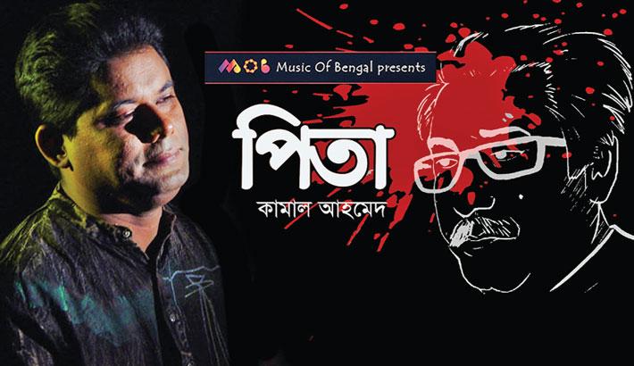 Kamal pays tribute to Bangabandhu thru 'Pita'