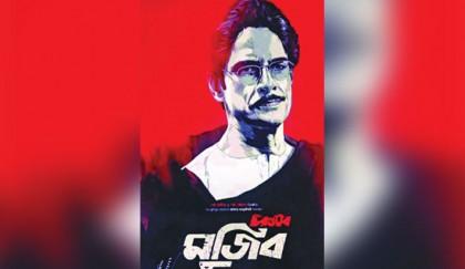 'Chironjib Mujib' gets uncut censor certificate