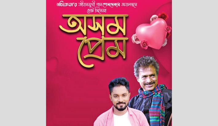 'Asomo Prem': A short film based on Nachiketa's song