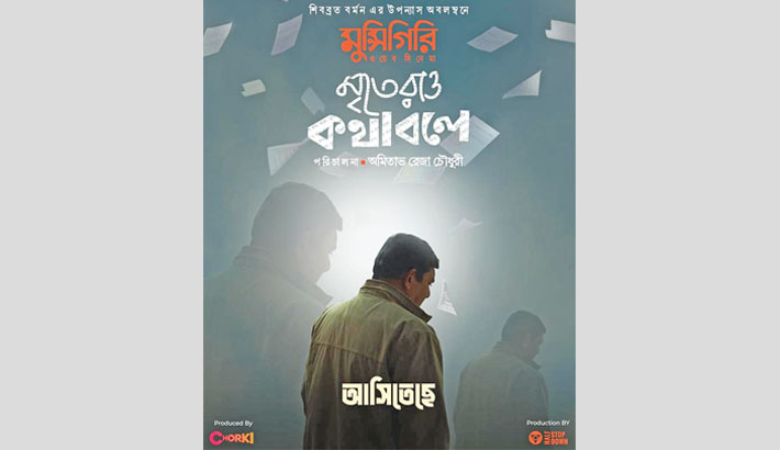 Poster of 'Munshigiri' out
