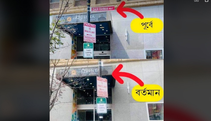Name of Ziaur Rahman removed from USA road