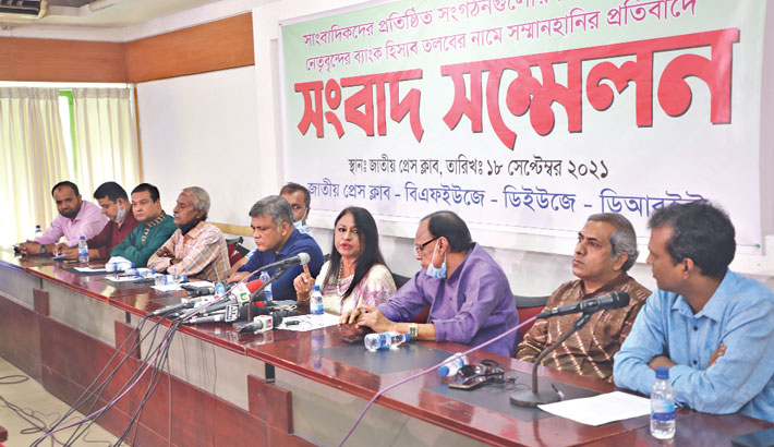 Jatiya Press Club President Farida Yasmin speaks at a press conference to protest the Bangladesh Financial  Intelligence Unit's recent inquiry to obtain bank account details of 11 journalist leaders on the Jatiya Press Club premises in city on Saturday. The event was jointly organised by Bangladesh Federal Union of Journalists (BFUJ), Dhaka Union of Journalists (DUJ), Jatiya Press Club (JPC) and Dhaka Reporters Unity (DRU). —SUN photo