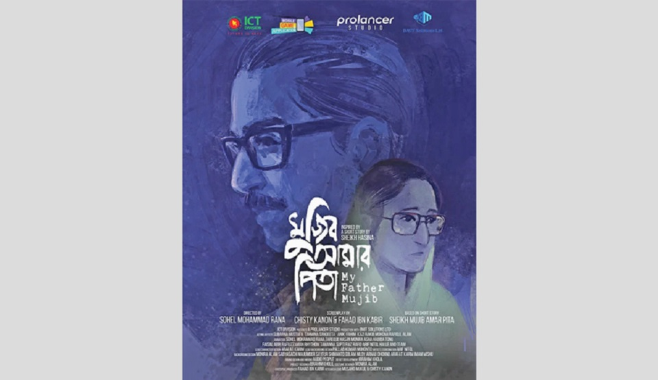 'Mujib Amar Pita' to be released in theatre on October 1