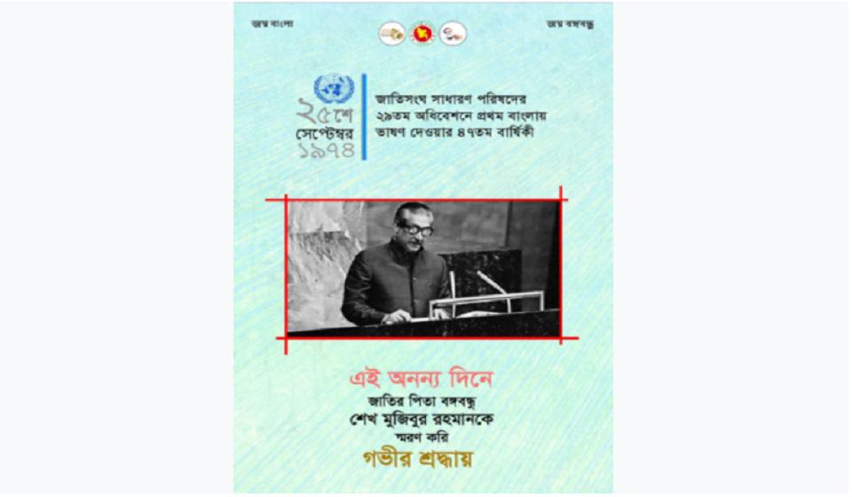 E-poster published on Bangabandhu's first Bangla speech at UN