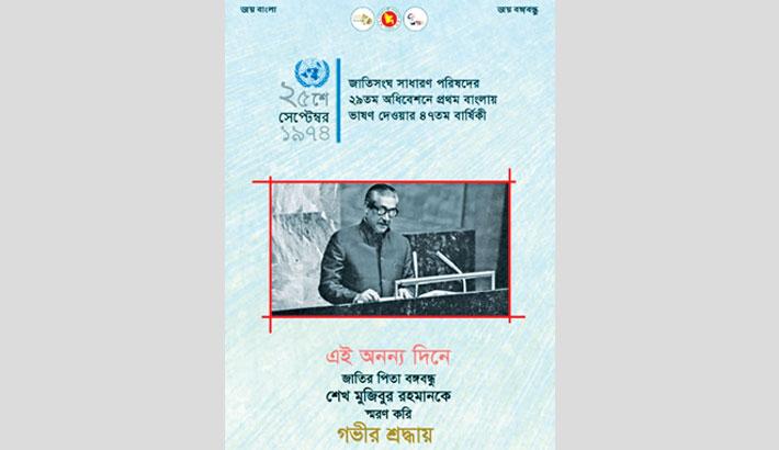 e-poster on Bangabandhu's first Bangla speech at UN published