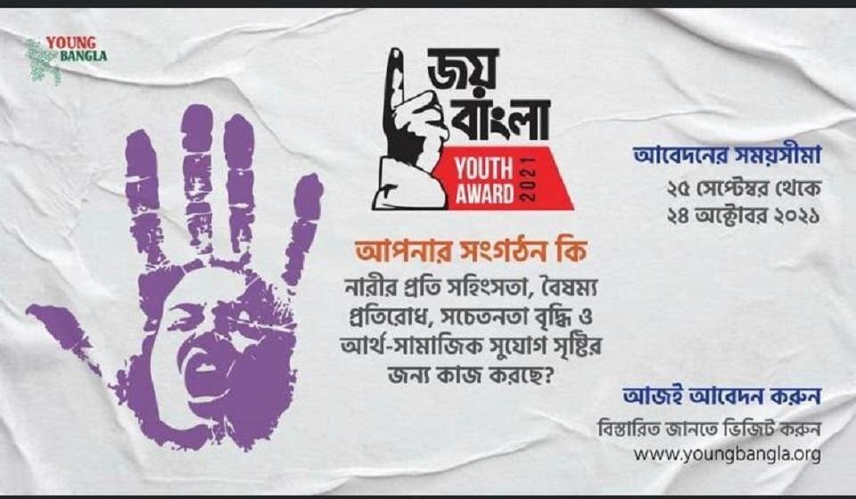 Joy Bangla Youth Award is back, application rolls out