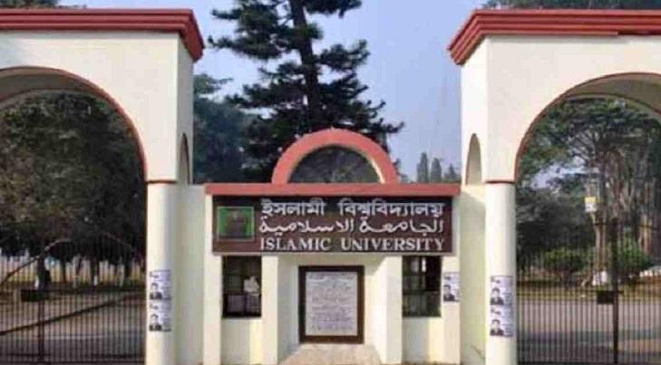 Islamic University 'D' unit intake test on November 2
