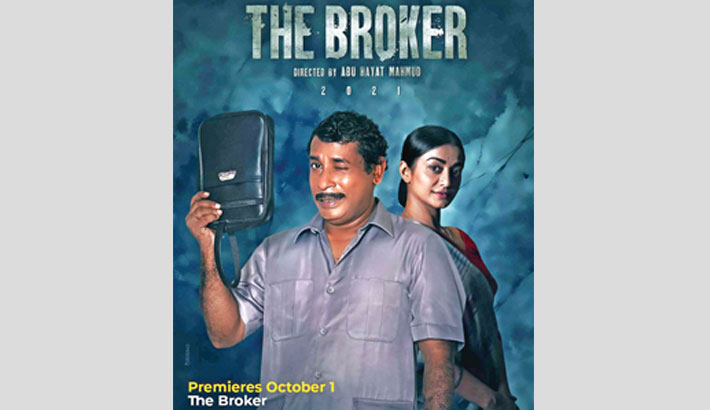 The trailer of 'The Broker' out