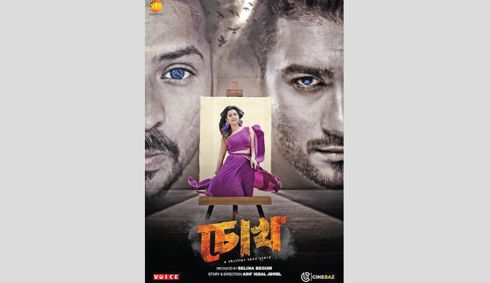 'Chokh' releases in theatre today