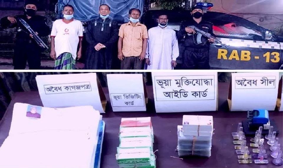 Four cheats held with 123 fake freedom fighter cards