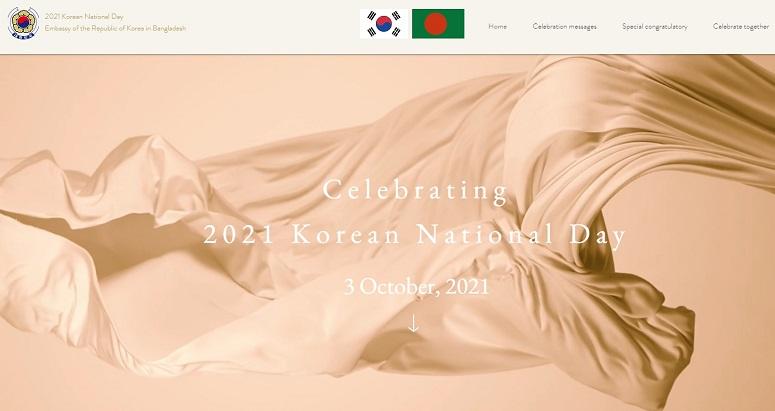 Korea to celebrate its 2021 National Day virtually Sunday