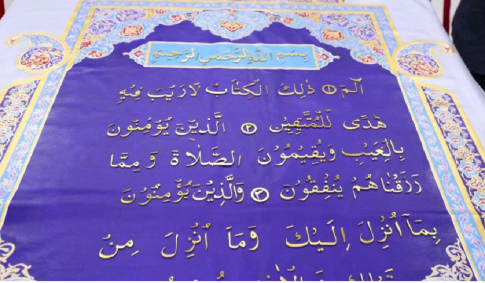 200 kg gold to be used in world's largest Holy Quran