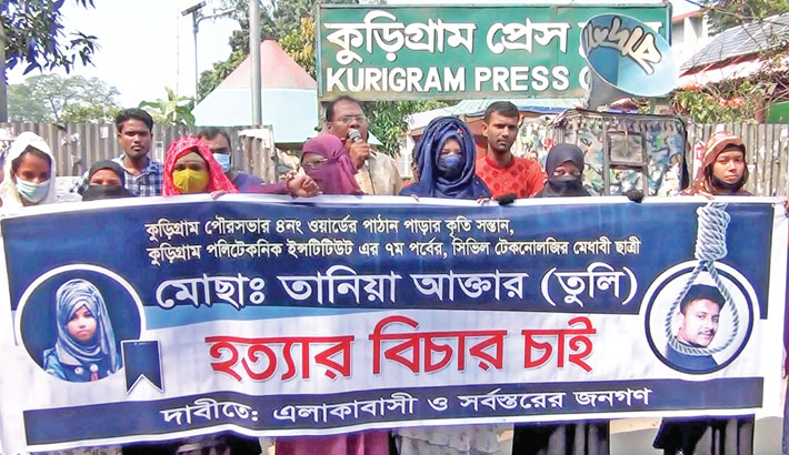 Local people form a human chain in front of Kurigram District Press Club on Sunday, demanding immediately arrest and exemplary punishment of the killer of Tania Aktar Tuli, a student of Kurigram Polytechnic Institute. – Star Mail