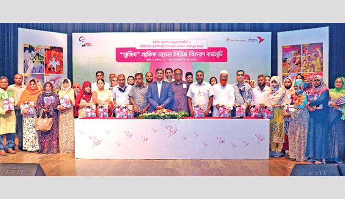 bKash distributes graphic novel 'Mujib' to students