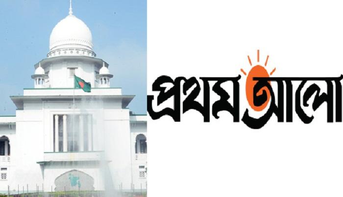 Prothom Alo fined for publishing false news | 2015-05-26
