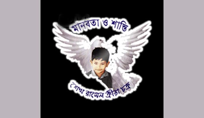 https://www.daily-sun.com/assets/news_images/Sheikh-Russel-Krira-Chakra-.jpg
