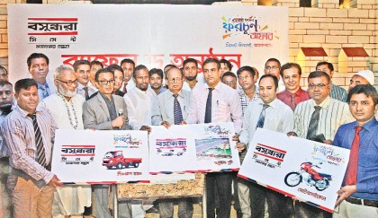 <p>Bashundhara Cement Fortune Offer raffle draw</p>